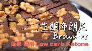 Brownie生酮布朗尼 簡單做低碳蛋糕 低碳生酮甜點 Low carb Ketone Dessert Daddy