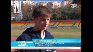 В Сочи завершилось первенство по легкой атлетике