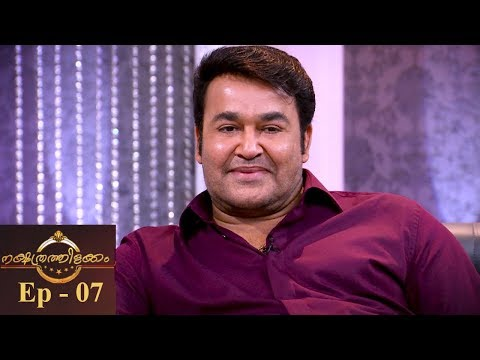 Nakshathrathilakkam I Ep 07 - The Complete Actor: Mohanlal on the floor I Mazhavil Manorama