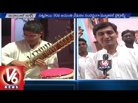 Sathya Sai Music College Old Student Performs Musical Programs | Mahabubnagar - V6 News