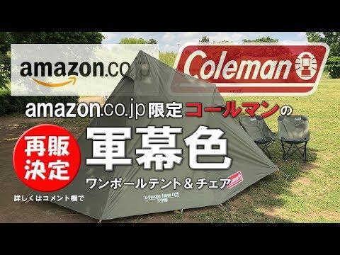 花男宅急店 ✅預購【日本正版】Coleman 3~4人 印地安帳 X-Cursion Tepee 325 帳篷