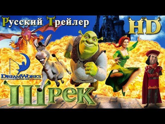 Шрек (2001) - Дублированный Трейлер HD