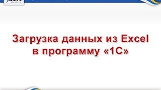 Загрузка данных из Exсel в программу 1С(Аренда 1С в облаке - http://e-office24.ru/ - попробуй 30 дней бесплатно! В ролике на простом примере показано, как загруз..., 2013-07-25T11:37:47.000Z)