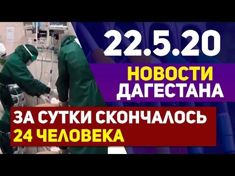 Новости Дагестана за  22.05.2020 год