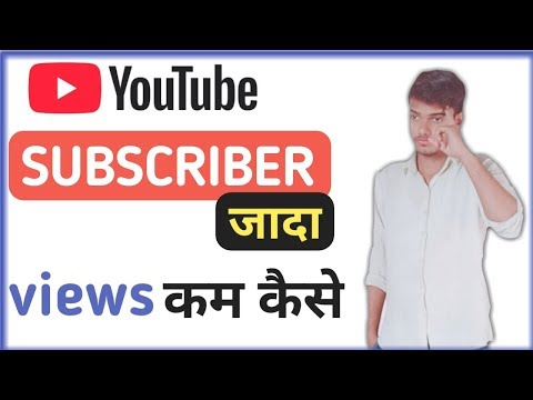 Subscriber जादा View कम कैसे | Youtube View Decrease | Youtube View Kaise Badhaye 2020