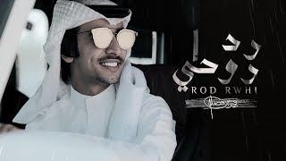 فهد بن فصلا - رد روحي (حصرياً) | 2019
