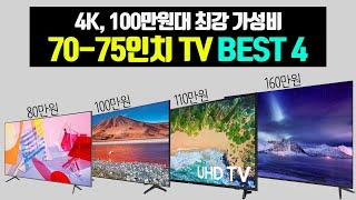 2020년 가성비 대형 70인치-75인치TV BEST …