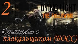 Dying Light The Following - Сражение с плакальщиком БОСС 2