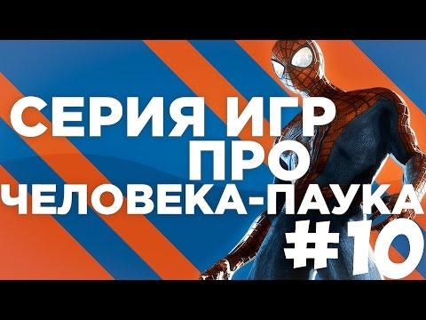 Игры про Человека-Паука #10 ( Заключительный )