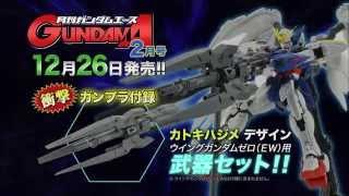 ガンダムエース2月号 2014年12月26日発売!! http://www.kadokawa.co.jp/gundam/magazine/