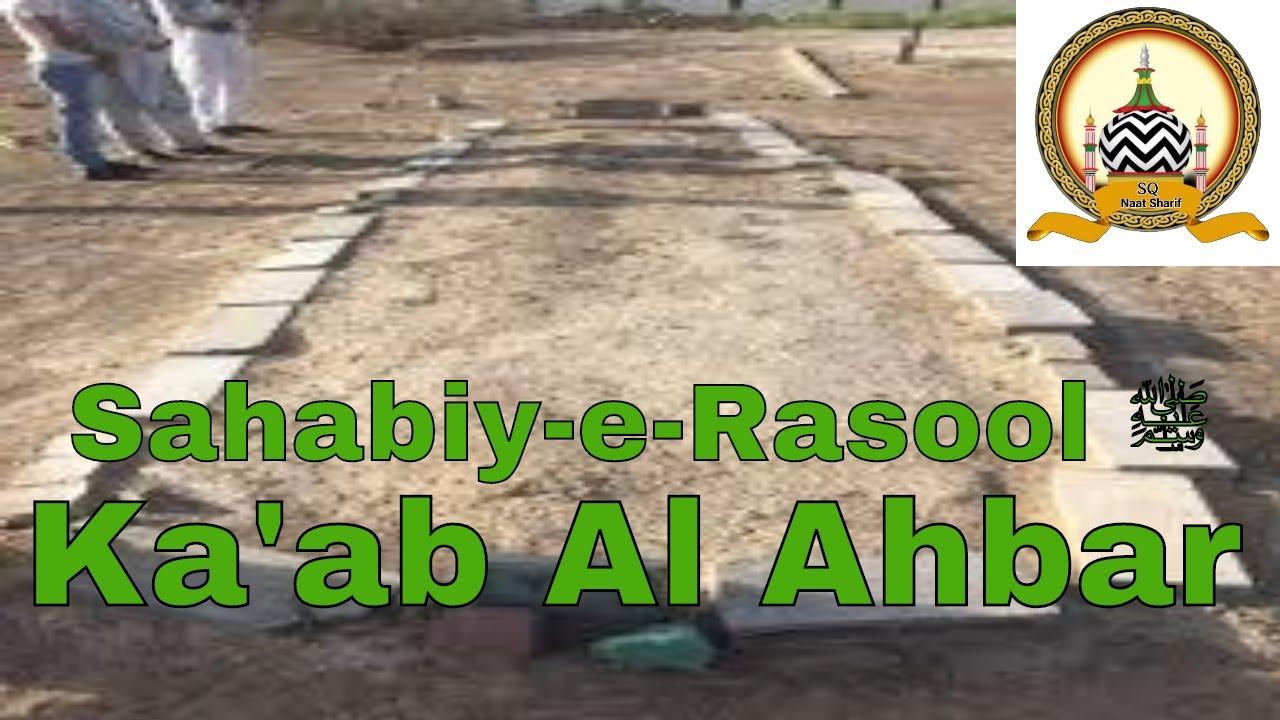 Sahabiy-e-Rasool ﷺ ki Mazar Sharif - Ka'ab Al Ahbar(RA) - SQ Naat Sharif- Sameer Qadri-UAE Al Ain.