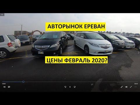 Цены на авторынке в Ереване февраль 2020