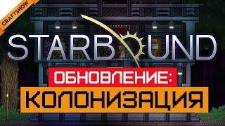 "Starbound: Обновление ""Колонизация"" (Pleased Giraffe геймплей)"
