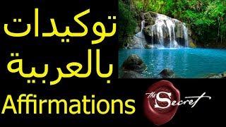 توكيدات بالعربية لتفعيل قانون الجذب (جد قوية) Arabic Affirmations