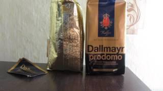 Dallmayr prodomo - обзор немецкого кофе ч.2
