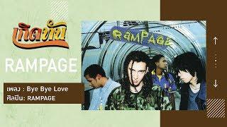 【เกิดทัน】Bye Bye Love - RAMPAGE