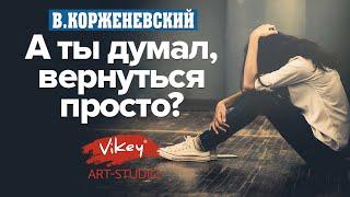 """Download Стих """"А ты думал, вернуться просто?"""", читает В. Корженевский Mp3 and Videos"""