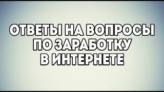 Заработок в интернете  Игорь Кондратюк   Index TOP 20 отзывы