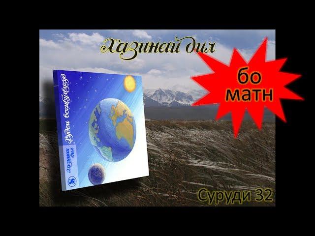 32. Хазинаи дил бо матн (2+) www.isoimaseh.com