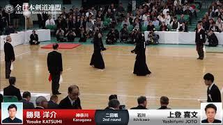Yosuke KATSUMI -eK Yoshifumi JOTO - 65th All Japan KENDO Championship - Second round 35