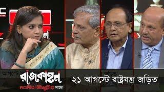 ২১শে আগস্টে 'রাষ্ট্রযন্ত্র জড়িত' || রাজকাহন || Rajkahon 02 || DBC News. 10/10/18 ||