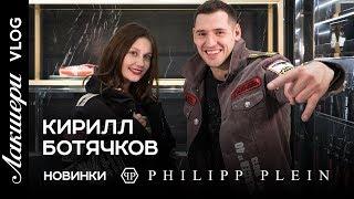 PHILIPP PLEIN | FW 18/19. Космическое вторжение и Playboy с Кириллом Ботячковым. Лакшери Vlog.