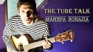 The Tube Talk - Манера Вокала