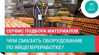 Смазки для яйцепереработки. Сервис подбора.(, 2013-12-09T12:00:34.000Z)
