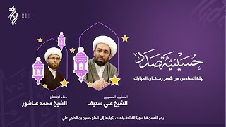 إحياء ليلة السادس من شهر رمضان - حسينية صدد