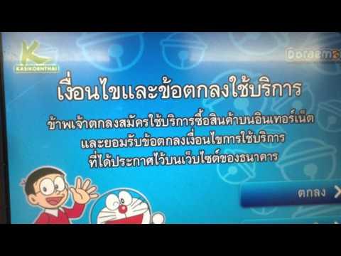 ขั้นตอนทำบัตร ATM กสิกรไทยให้ซื้อของออนไลน์ได้