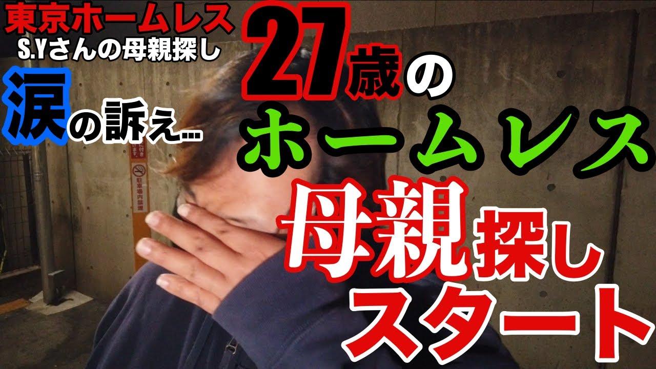 27歳のホームレス S.Yさんが自分を捨てた母親に会いたい理由を伺いました【東京ホームレス S.Yさんの母親探し】