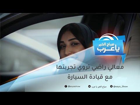 مراسلة صباح الخير يا عرب