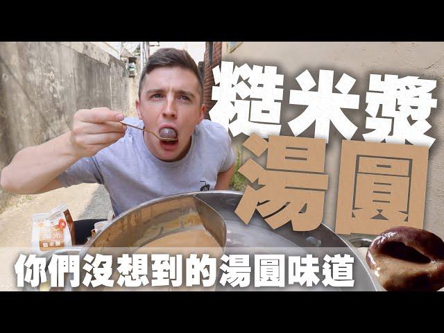 你們沒想到的湯圓味道 — 糙米漿花生湯圓!Mijiang Flavored Tangyuan!