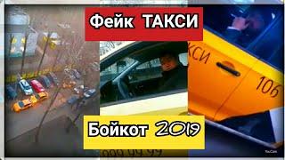 ФЕЙК ТАКСИ. Все таксисты в одном месте. Забастовка таксистов 2019.