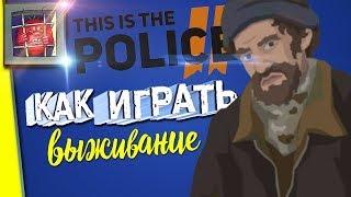 Прохождение на русском This Is the Police 2 — Сложная игра | #3