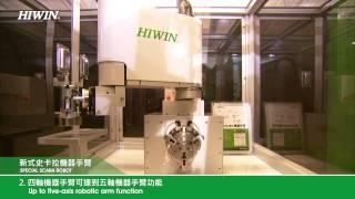 HIWIN Scara Robot新式史卡拉機器手臂