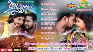 PREM SUMAN - New Chhattisgarhi Movie - Jukebox - Full Song - Director Gulam Haidar Mansuri