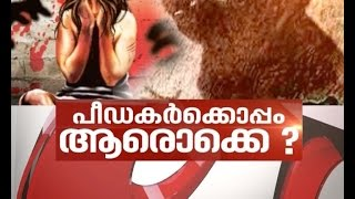 News Hour 22/09/16 Kerala's 90 year old cancer patient raped | News Hour 22 Sep 2016