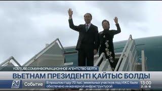 Вьетнам президенті Чан Дай Куанг қайтыс болды