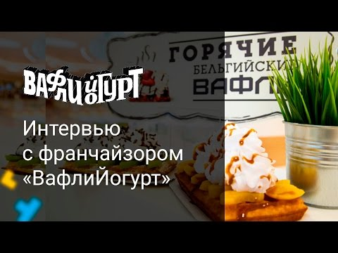 Франшиза вафель и франшиза йогурт-бара