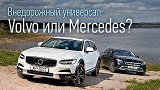 Volvo V90 Cross Country и Mercedes All-Terrain: внедорожная дуэль и наезд на пешехода!