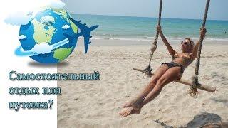 Самостоятельный отдых или путевка? Как определиться.(Всем привет! После моих видео о лучших и худших пляжах Пхукета посыпалась огромное количество разнообразны..., 2016-05-17T09:43:35.000Z)