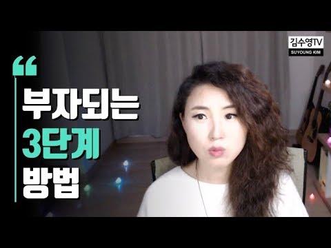 김수영TV ♥ 부자되는 3단계 방법!!! (어쩌다보니 재산공개 ^^;;)