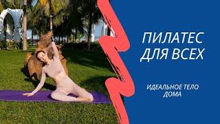 постер к видео    Пилатес для НАЧИНАЮЩИХ  дома