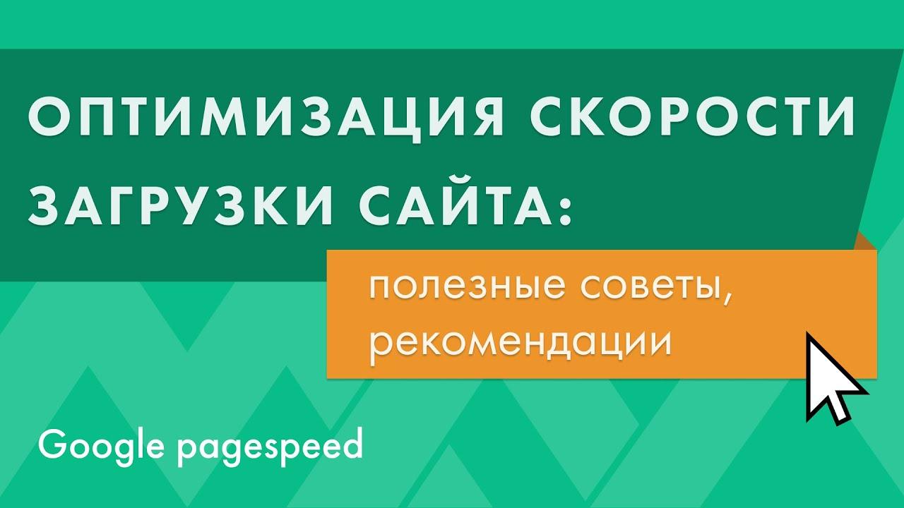 Оптимизация сайта загрузки размещение рекламы в интернете сайты