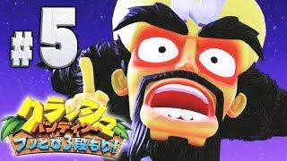 1000万本売れた超名作『クラッシュ・バンディクー3 ブッとび!世界一周』#5