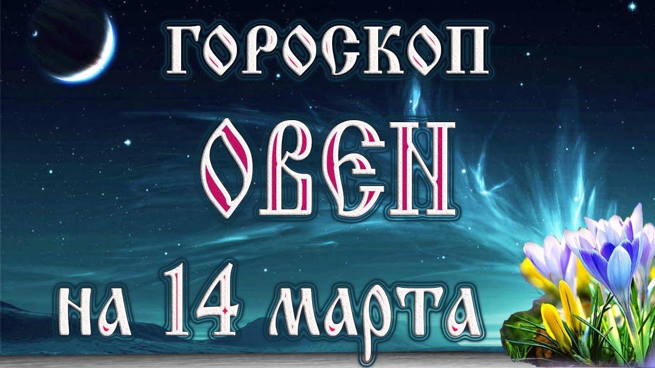 Гороскоп на 14 марта 2018 года Овен. Новолуние через 3 дня