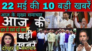 Today breaking news,20मई के मुख्य समाचार,Exit poll,aaj ka taja khabar,PM Modi news,SBI,news live,Dli