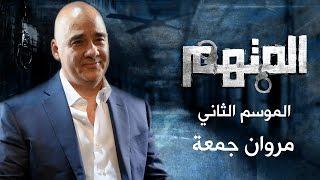 مروان جمعه