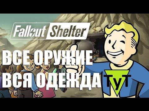 Fallout Shelter [PC] Все оружие. Все костюмы.(Весна 2017)